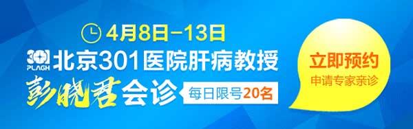 4月8日-13日,北京301医院肝病专家彭晓君莅临河南省医药院会诊